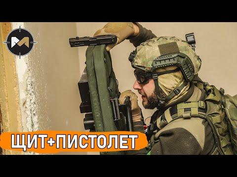 ПИСТОЛЕТ GLOCK 18 + БРОНЕЩИТ ВАНТ-ВМ. СТРАЙКБОЛ
