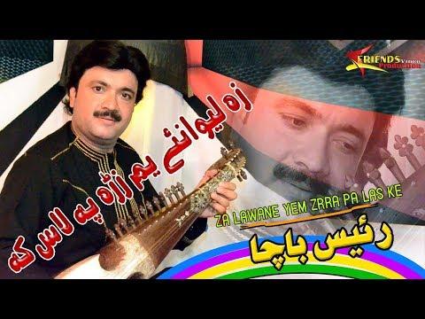 Raees Bacha Pashto new Songs 2019 | Rasha Che Zra Pa Las K Darkam | Armani New Tappy Tappezai 2019