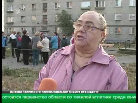Жители Ленинского района написали письмо президенту. Горожане жалуются на коммунальщиков