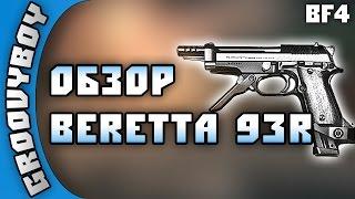 Battlefield 4. Обзор Beretta 93R