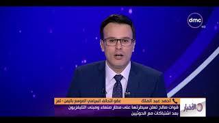 الأخبار - تعليق أحمد عبد الملك عضو التحالف السياسي الموسع باليمن على اشتباكات قوات صالح والحوثيين