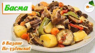 Басма по-узбекски — рецепт приготовления в казане