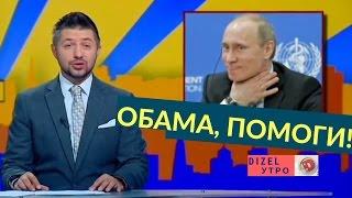 Путин выложил плутонием «Обама, помоги!» | Дизель Утро