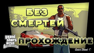 #1 GTA SA БЕЗ СМЕРТЕЙ. Прохождение сюжетной линии GTA SA без смертей. Grand Theft Auto San Andreas