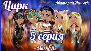 "Аватария. Сериал ""Цирк"" - 5 серия ""Markfell"""