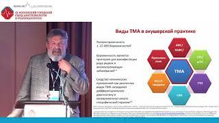 Тромботические микроангиопатии. Уроки последних лет. Шифман Е.М.