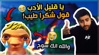 عرقت عشانه ويوم خلص القيم نسى تعبي!💔😭, +20 kill | سكواد عشوائي فورتنايت