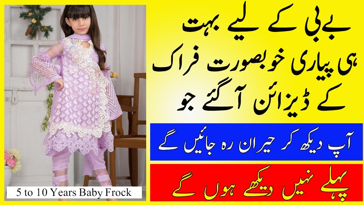 5 to 10 Years Baby Frock and Dress design 2020 - baby frock design 2020 - latest kids dress 2020