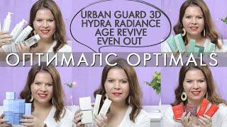 ВСЁ ОБ ОПТИМАЛС Optimals Urban Guard 3D Hydra Radiance Age Revive Even Out очищение Орифлэйм