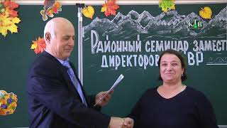 Семинар-совещание зам.директоров школ по воспитательной работе.