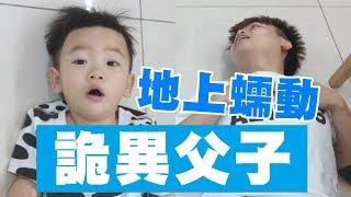 【蔡桃貴】在地上蠕動的詭異父子檔!(1Y4M14D)