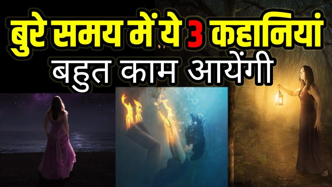 विश्व की सबसे बढ़िया कहानियाँ   3 Moral Stories In Hindi   Hindi kahaniya Best Motivational speech