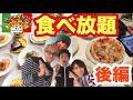 【大食い】ヴォーノ・イタリア食べ放題アイス編。パスタもピザも食べ比べてみた後編 【イタリア料理】