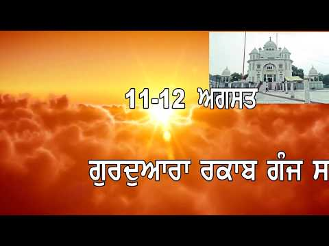 Naam-Simran-Samagam-By-Dodra-Sangat-At-G-Rakab-Ganj-Sahib-Delhi-On-11-12-Aug-2018