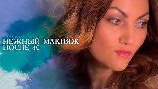 видео Возрастной макияж для женщин после 40
