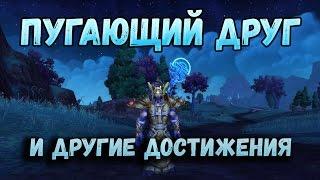 Достижение Пугающий друг - Гайд по Тыквовину World of Warcraft