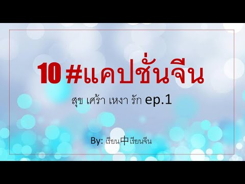 10#แคปชั่นจีน สุข เศร้า เหงา รัก ep.1 : เรียนจงเรียนจีน EP.83