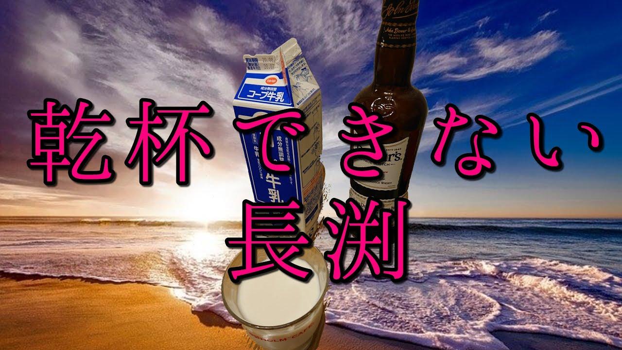 【モノマネ】乾杯できない長渕剛【ボツ】
