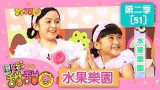 【水果樂園】料理甜甜圈_S2 第51集 大小姐 香蕉哥哥 DIY 手作 食譜 兒童節目