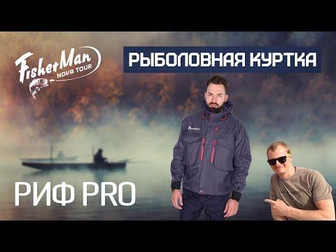 костюм для рыбалки риф pro
