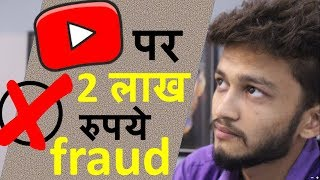 Now a days getting fraud on YouTube || And how can you avoid this fraud ? #cyberbaba