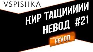 Vspishka рулит Взводом neVOD #21 - Тащи КИР!