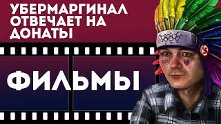 Убермаргинал о фильмах | ответы на донаты