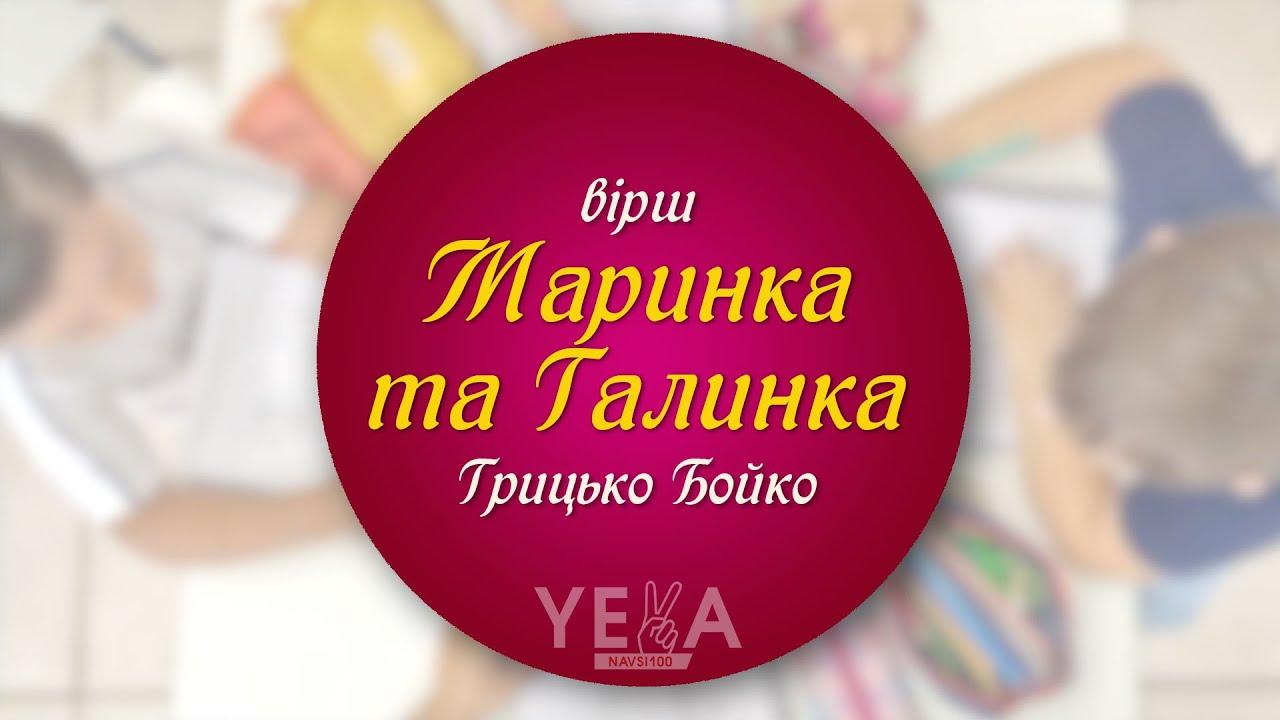 Маринка та Галинка ✍  Грицько Бойко | Вірші про школу на каналі Yeva NAVSI100