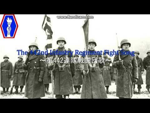 【アメリカ軍歌】 The 442nd Infantry Regiment Fight Song / 第442連隊戦闘団歌 [English / 日本語]