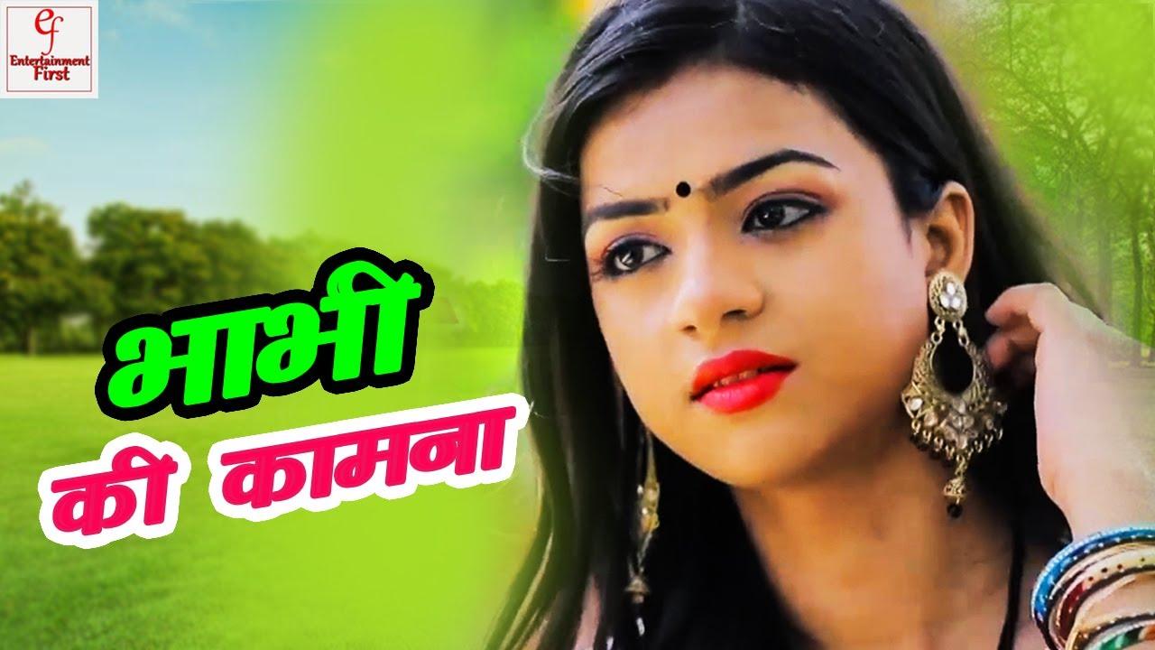 भाभी की कामना    Bhabhi Ki Kamna    a story of Unfaithful indian housewife