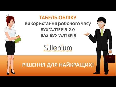 Табель учета рабочего времени  в Бухгалтерия 2.0