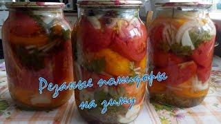 ВКУСНЫЙ салат из помидоров дольками на зиму !
