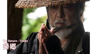 『帰郷』予告編   The Return - Trailer HD