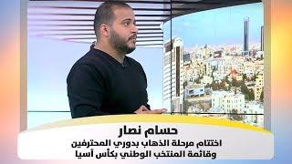 حسام نصار - اختتام مرحلة الذهاب بدوري المحترفين وقائمة المنتخب الوطني بكأس آسيا