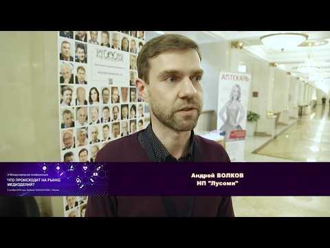 """Конференция «Что происходит на рынке медизделий?» 2019: Андрей Волков, НП """"Лусоми"""""""