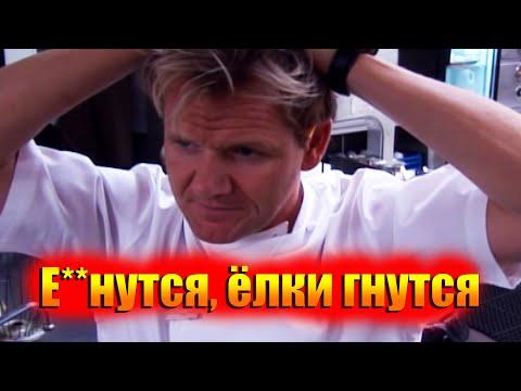 Повар отказался пробовать блюдо Гордона Рамзи (Kitchen Nightmares)