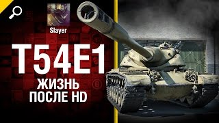T54E1: жизнь после HD - от Slayer [World of Tanks]