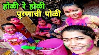 होळी रे होळी पुरणाची पोळी 😋 ओवी अवनीची रंगपंचमी😊Ovee Celebrating Holi Vlogg by Crazy Foody Ranjita