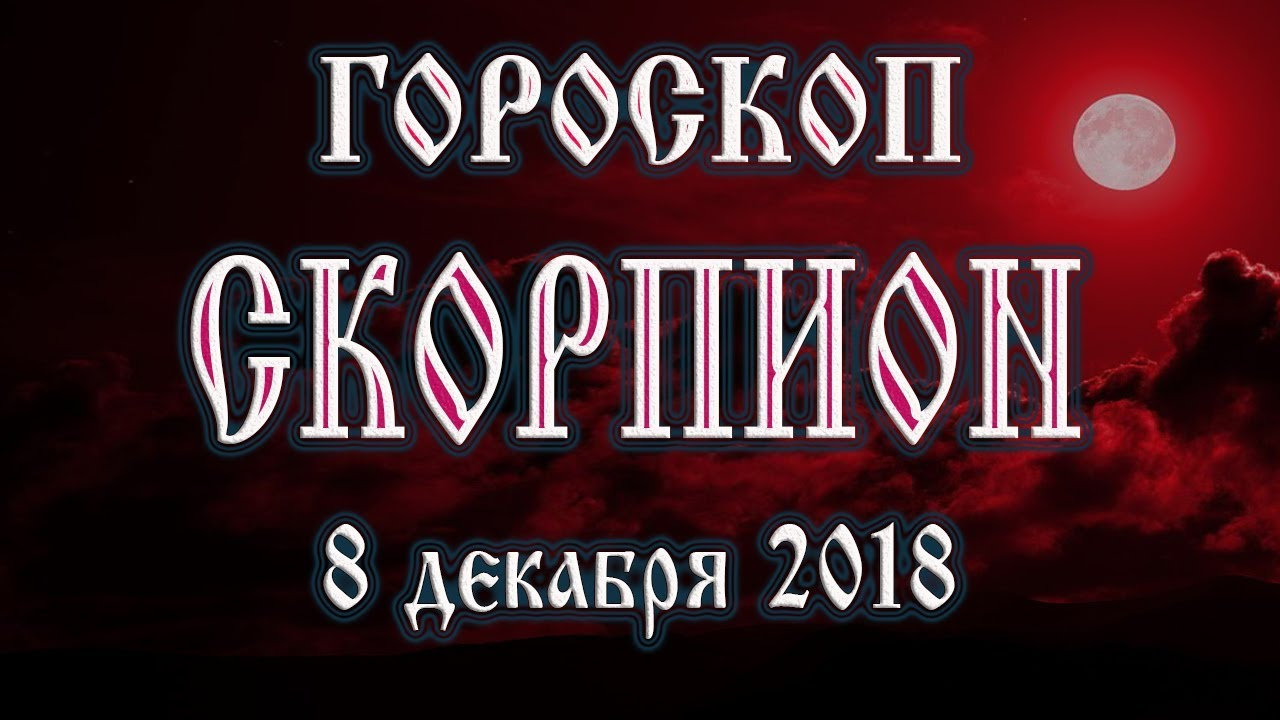 Гороскоп на сегодня 8 декабря 2018 года Скорпион. Полнолуние через 14 дней