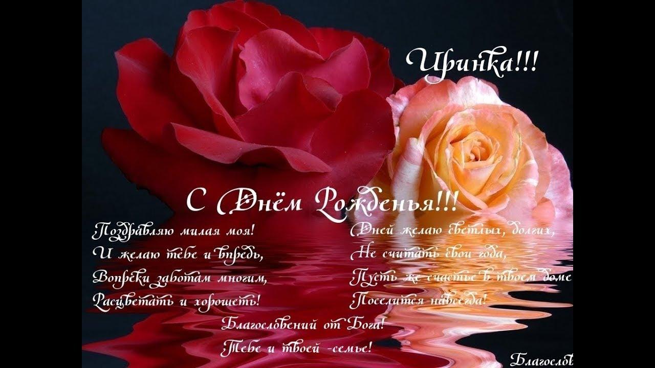 Днем, с днем рождения ирина стихи красивые картинки