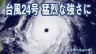 【最新台風情報】台風24号、猛烈な勢力に 週末は沖縄、来週には本州方面へ接近か