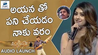 Anu Emmanuel Cute Telugu Speech @ Agnyaathavaasi Audio Launch | Latest Film News