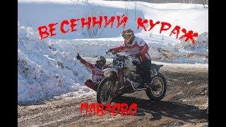 """мотокросс с коляской """"Весенний Кураж""""Авто-Мото шоу"""