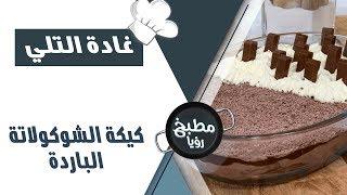 كيكة الشوكولاته الباردة - غادة التلي