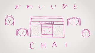 CHAI『かわいいひと』Official Music Video