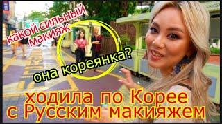 ХОДИЛА ПО КОРЕЕ С РУССКИМ МАКИЯЖЕМ СКОЛЬКО ВНИМАНИЯ!! РЕАКЦИЯ КОРЕЙЦЕВ 러시아 메이크업을 받다КЕНХА (러시아유튜버)