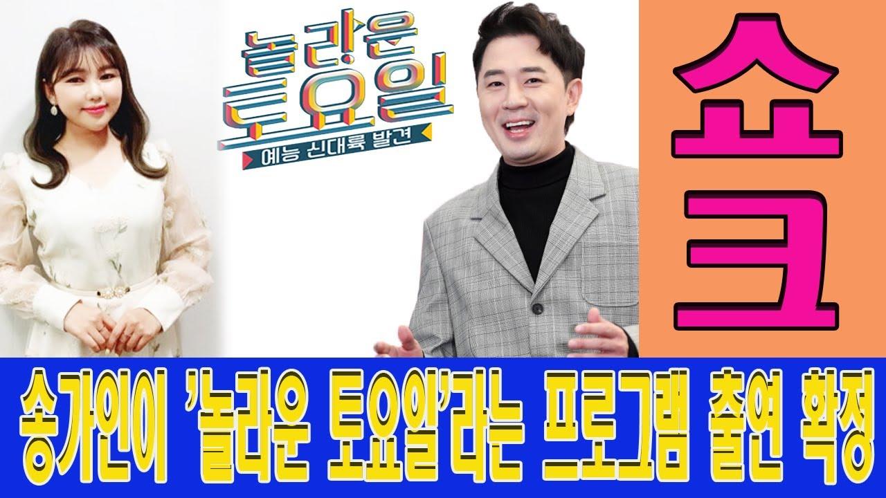 좋은소식! 송가인이 tvN의 '놀라운 토요일'라는 프로그램 출연 확정. 송가인은 MC붐와 같이 합력. 언제 출연? 팬분의 반응 폭발! 트로트닷컴