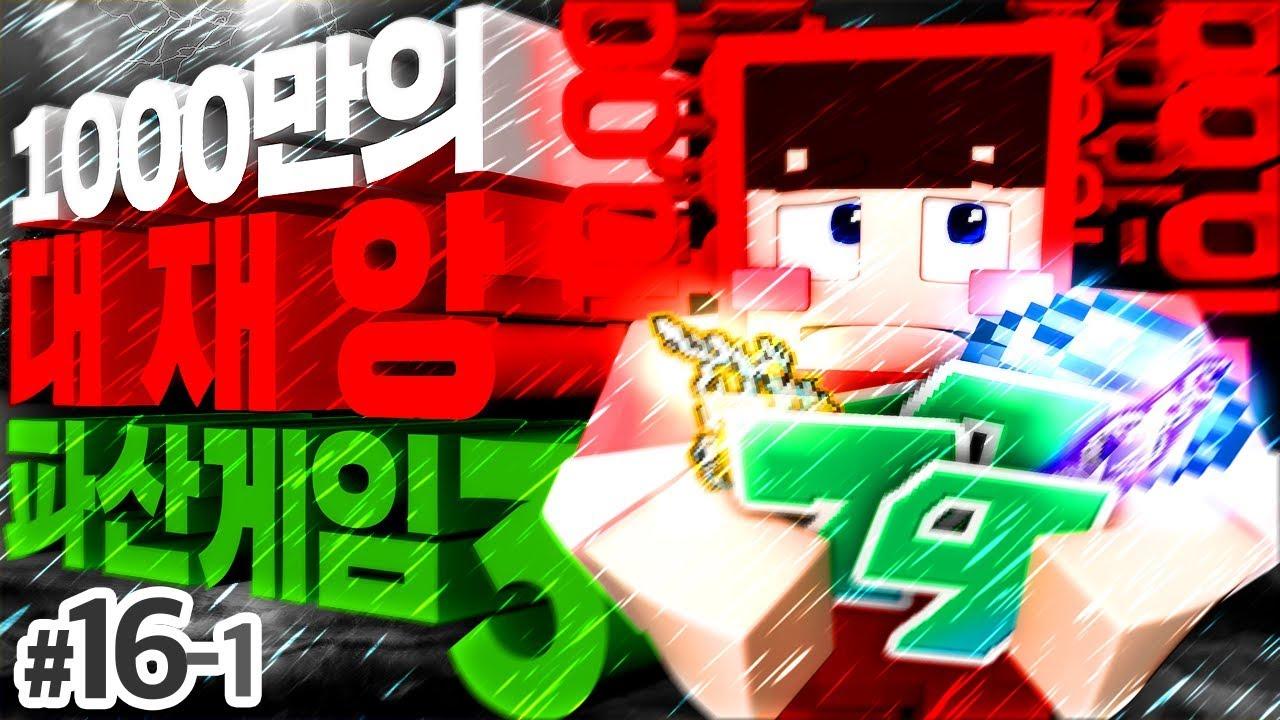*반전주의* 드디어 밝혀지는 1000만 YD의 정체! 마인크래프트 대규모 콘텐츠 '파산게임 시즌3' 16일차 1편 (화려한팀 제작) // Minecraft - 양