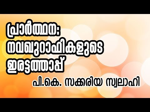 പ്രാർത്ഥന: നവ ഖുറാഫികളുടെ ഇരട്ടത്താപ്പ്  പി.കെ.സക്കരിയ്യ സ്വലാഹി | കമ്പിളിപ്പറമ്പ്