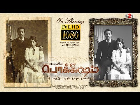 pokkisham movie | cheran | Padmapriya | Aryan Rajesh | Vijayakumar | Bindu Madhavi.